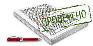Организация и ведение первичного (плана) бухгалтерского учета на предприятии