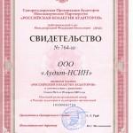 Свидетельство о членстве в РКА